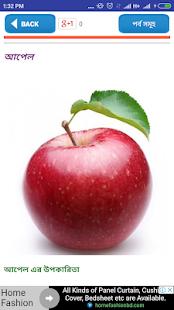 কোন ফল কেন খাবেন-Fruits Benefit in bangla for PC-Windows 7,8,10 and Mac apk screenshot 3