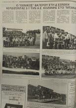 Photo: 15-5-1994 Εφημερίδα Χρόνος, Μπαράζ ανόδου, ΑΕΚ - Εθνικός Βατερού 1-2