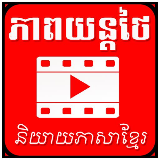 Khmer MoviesHD Free