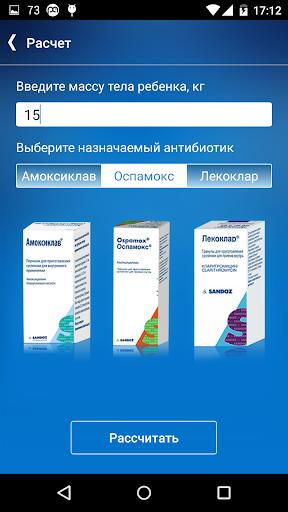 Сандоз - точность дозирования app (apk) free download for Android/PC/Windows screenshot