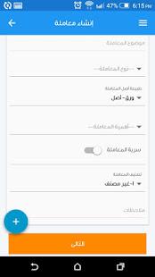 MASAR - Correspondence System for PC-Windows 7,8,10 and Mac apk screenshot 7