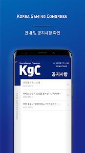 Download Korea Gaming Congress For PC Windows and Mac apk screenshot 1