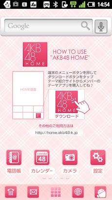 AKB48 HOME(公式)のおすすめ画像1