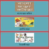 Bangla & English Rhymes