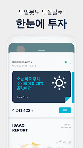 Fint - 일상을 바꾸는 투자, 핀트 screenshot 3