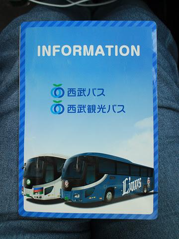 西武観光バス「関越高速バス」大宮・川越~長岡・新潟系統 インフォメーションガイド_01