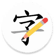 How to write Chinese character - Stroke order