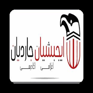 Egyptianguardian - náhled