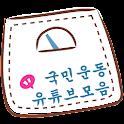 국민운동 대국민 운동 프로젝트 icon