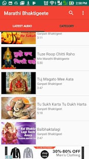 Download Marathi Bhakthigeete For PC Windows and Mac apk screenshot 3