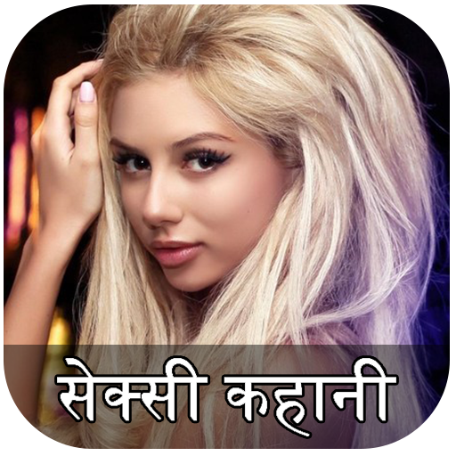सेक्सी कहानी : Sexy Kahani