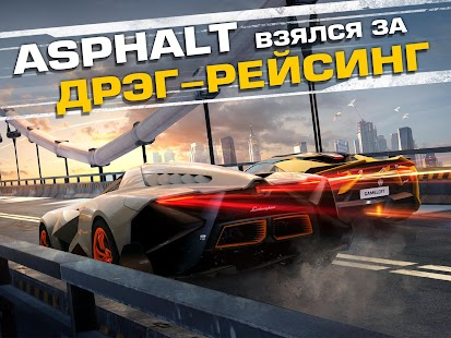 Asphalt: Штурм улиц Screenshot