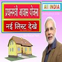 आवास योजना की जानकारी PM Awas List 2020 icon
