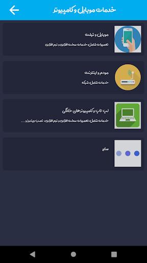رشت سرویس screenshot 5