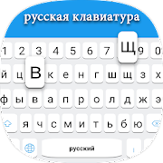 Russian keyboard: Russian Language Keyboard