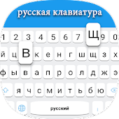 Russian Keyboard: Russian Language Keyboard Android APK Download Free By Simple Keyboard, Theme & Emoji