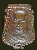 เหรียญหล่อ หลวงพ่อน้อย หน้าเสือ  พิมพ์ 2หน้า ปี 2510