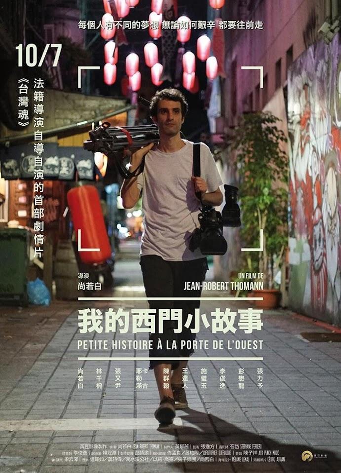 我的西門小故事 (Short story at the West Gate, 2016)
