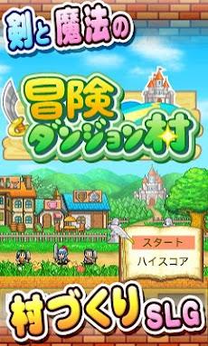 冒険ダンジョン村のおすすめ画像5
