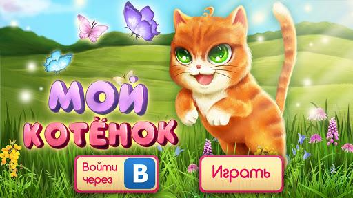 u041cu043eu0439 u041au043eu0442u0435u043du043eu043a 1.2-cat1_white screenshots 3