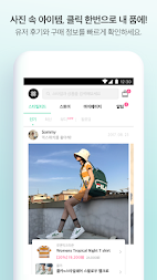 StyleShare - Fashion & Beauty APK screenshot thumbnail 3