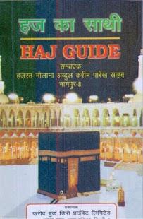 हज गाइड Hajj Guide Hindi - náhled