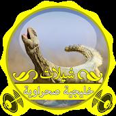 شيلات خليجية صحراوية 2015