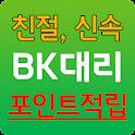 BK대리운전,강남,부천,인천,서울,분당,일산,대리운전 icon
