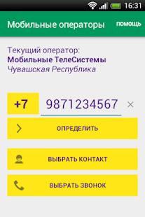 Оператор по номеру- screenshot thumbnail