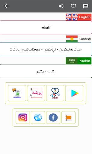 Download Kosrat Dictionary - u0641u06d5u0631u0647u06d5u0646u06afu06cc u0632u0627u0646u0633u062au06cc u06a9u06c6u0633u0631u06d5u062a 1.0 1