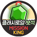클래시로얄 보석 무료생성 - 미션킹 icon