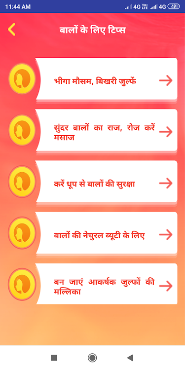 Hair Beauty Care Tips In Hindi Home Remedies Android