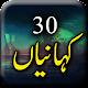 30 Kahaniyan - Urdu Stories Book Offline for PC