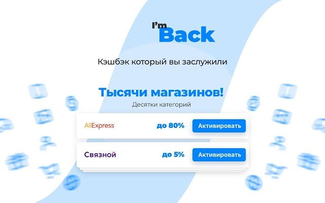 I'm Back: Возвращай кэшбэк с покупок!