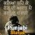 Punjabi Status file APK for Gaming PC/PS3/PS4 Smart TV