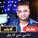 اغاني علي فاروق icon