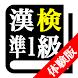 【体験版】漢字検定準1級「30日合格プログラム」 漢検準1級