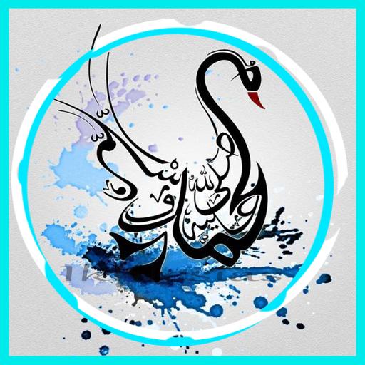 Descargar Artes Mas Calientes De La Caligrafia 1 0 Android