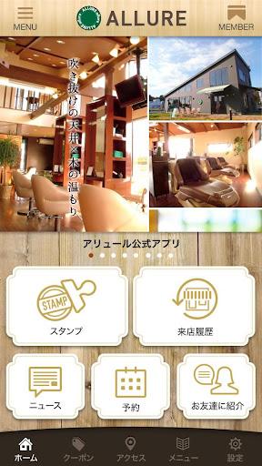 浜松市の美容院「アリュール」