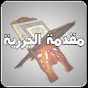 متن مقدمة الجزرية icon