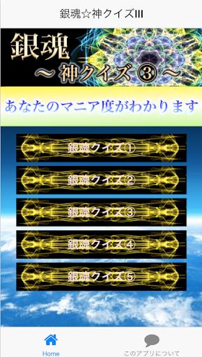 神クイズⅢ for銀魂
