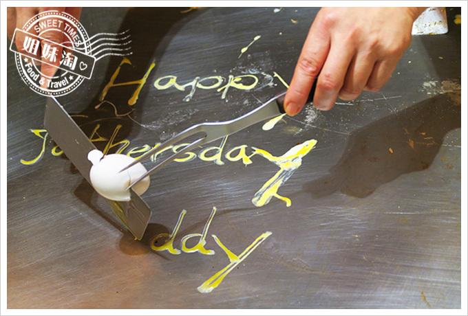 家蒂諾鐵板燒-用蛋寫字