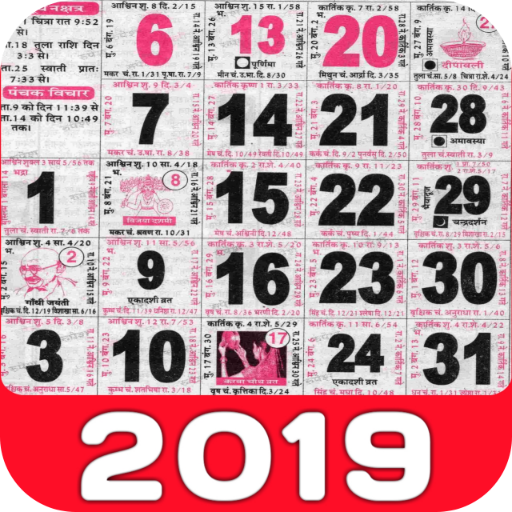 Hindi Calendar 2019 - 2019 Calendar Android APK Download Free By AppSoftInd