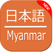Japanese To Myanmar Translator