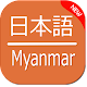 Japanese To Myanmar Translator APK
