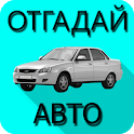 Угадай русское авто 3 icon