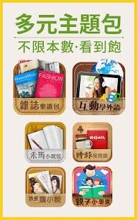 myBook-電子雜誌、電子書、小說看到飽,漫畫免費試閱 - náhled