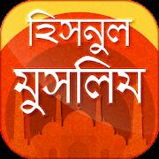 হিসনুল মুসলিম দোআ ও যিকির - Hisnul muslim bangla