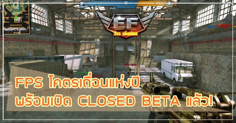 [EF] FPS โคตรเถื่อนแห่งปีพร้อมเปิด CLOSED BETA แล้ว!