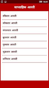 आरती चालीसा स्तुति भजन संग्रह